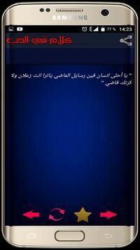 كلام في الحب - عبارات رومانسية screenshot 2