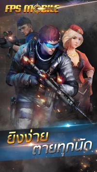 FPS Mobile - ยิงง่าย ตายทุกนัด poster