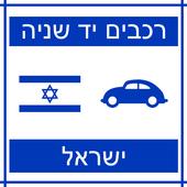 רכבים יד שניהישראל icon