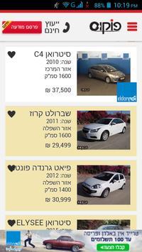 רכבים יד שניהישראל screenshot 2