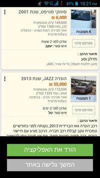 רכבים יד שניהישראל screenshot 13