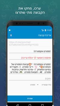 קבוצות לטלגרם בישראל apk screenshot