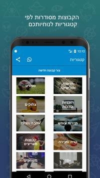 קבוצות לטלגרם בישראל poster
