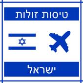 טיסות זולות ישראל icon