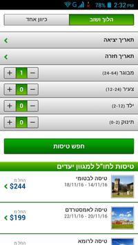 טיסות זולות ישראל apk screenshot