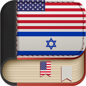 English to Hebrew Dictionary icon