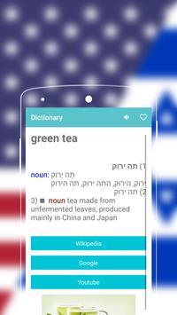 English to Hebrew Dictionary apk screenshot