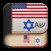 English to Yiddish Dictionary icon