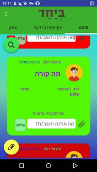 ביחד screenshot 1