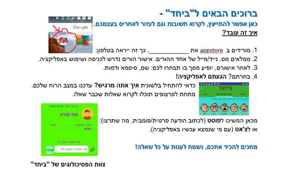 ביחד screenshot 2