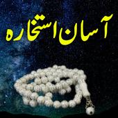 Istakharay Ka Masnoon Tareka icon