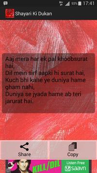 Shayari Ki Dukan screenshot 3
