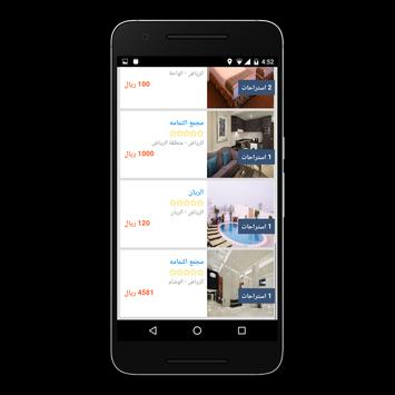 isterahah apk screenshot