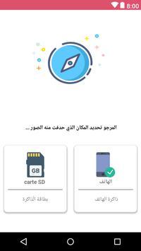 استرجاع الصور المحذوفة بجودة عالية HD screenshot 3