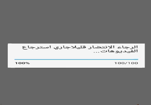 استرجاع الفيديوهات 2017 prank apk screenshot