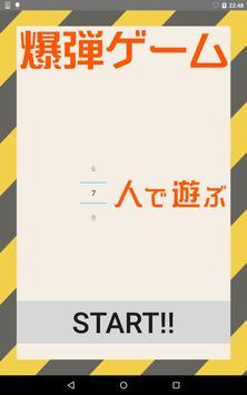 爆弾ゲーム2 poster