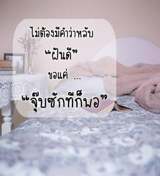 คำคมก่อนนอน ฝันดี ราตรีสวัสดิ์ apk screenshot