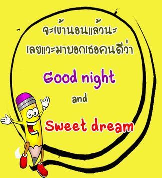 คำคมก่อนนอน ฝันดี ราตรีสวัสดิ์ poster