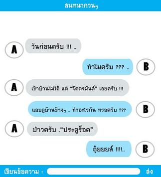 คําคมกวนๆ screenshot 3