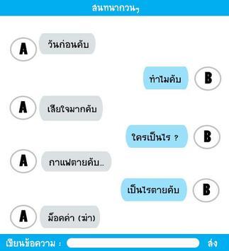 คําคมกวนๆ screenshot 1