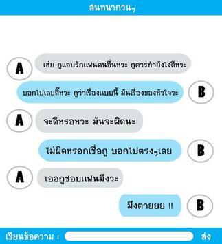 คําคมกวนๆ screenshot 2