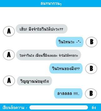 คําคมกวนๆ screenshot 4