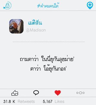 คําคมคนใต้ screenshot 3