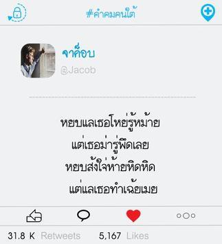 คําคมคนใต้ screenshot 1