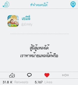 คําคมคนใต้ screenshot 2