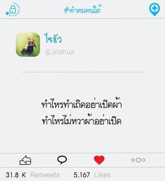 คําคมคนใต้ screenshot 4