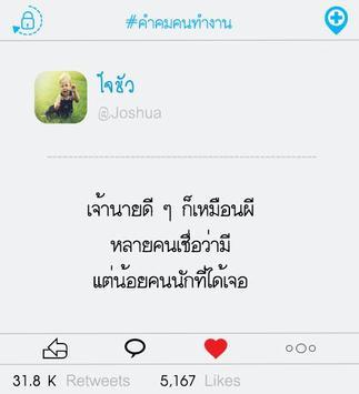 คําคม คนทํางาน screenshot 4