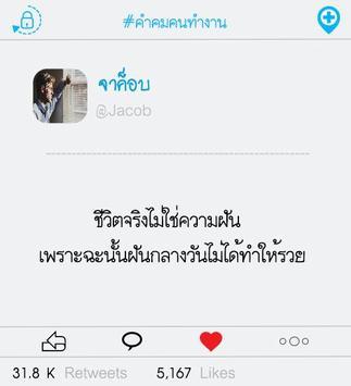 คําคม คนทํางาน screenshot 1
