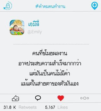 คําคม คนทํางาน screenshot 2