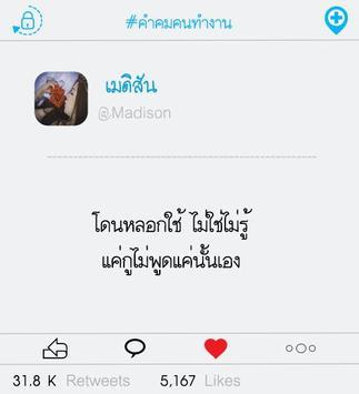 คําคม คนทํางาน screenshot 3