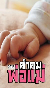 คําคมพ่อแม่ poster
