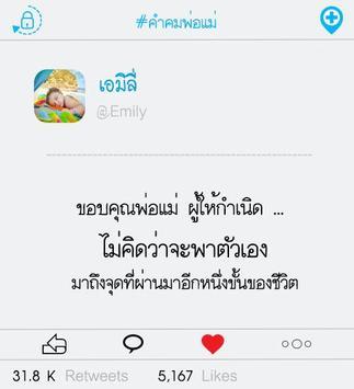 คําคมพ่อแม่ apk screenshot
