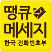 땡큐메세지-통화 종료 후 자동 메세지 발송 사업장 필수 icon