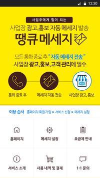 땡큐메세지-통화 종료 후 자동 메세지 발송 사업장 필수 apk screenshot
