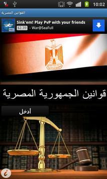القوانين المصرية poster