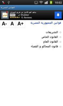 القوانين المصرية apk screenshot