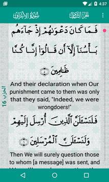 القرآن (مجاني) تصوير الشاشة 4