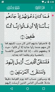 القرآن (مجاني) تصوير الشاشة 5