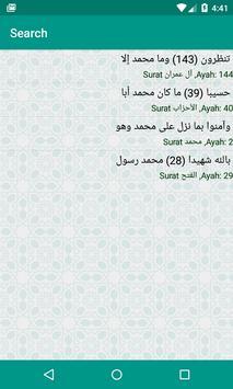 القرآن (مجاني) تصوير الشاشة 7