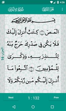 القرآن (مجاني) تصوير الشاشة 2