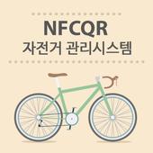 자전거 관리시스템 icon