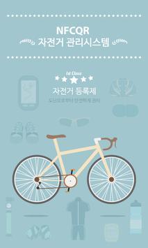 자전거 관리시스템 poster