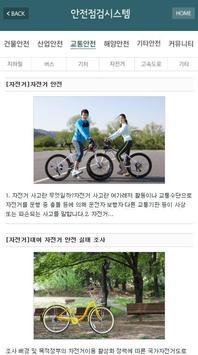 자전거 관리시스템 screenshot 2