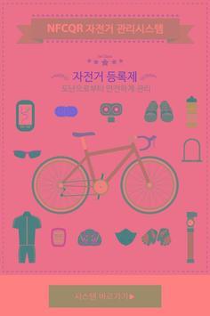자전거 관리시스템 screenshot 3