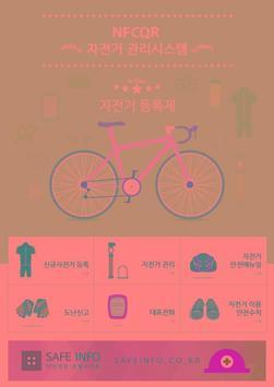 자전거 관리시스템 screenshot 4