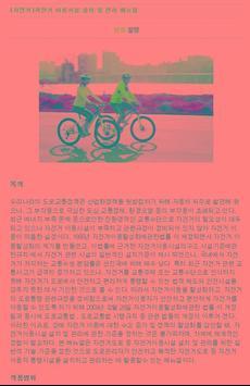 자전거 관리시스템 screenshot 5